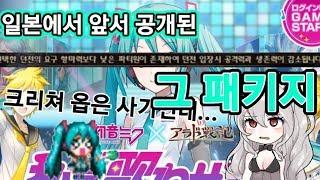 (던파) 일본에서 선공개된 미쿠미쿠 패키지!! 크리쳐 옵션이 개사기네;; ㅁㅊ