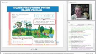Достижение планируемых результатов обучения средствами предметной линии «Русский язык»