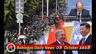 Rohingya Daily News Today 08 October 2018 | أخبار أراكان باللغة الروهنغيا | ရိုဟင္ဂ်ာ ေန႔စဥ္ သတင္း