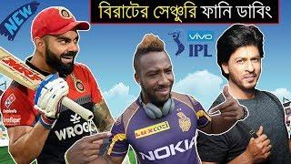 KKR vs RCB  IPL 2019 T20 After Match Funny Dubbing | Virat Kohli,Shahrukh Khan | Bd Voice