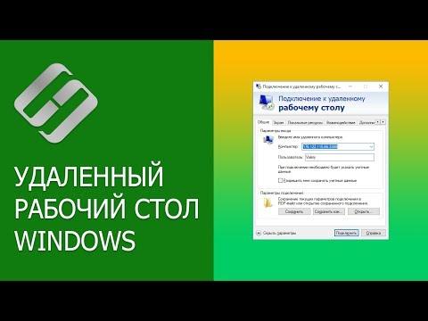 Как подключиться к удаленному рабочему столу Windows в локальной сети, через Интернет 💻 🌐 💻