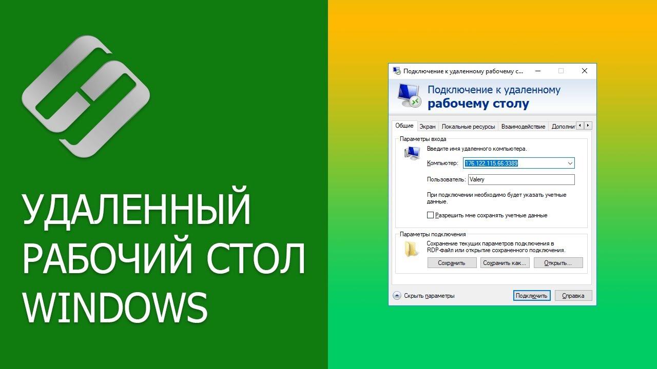 Как подключиться к удаленному рабочему столу Windows в локальной сети, через Интернет ???? ???? ????