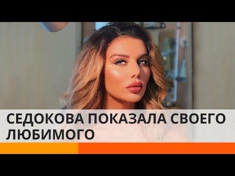Анна Седокова показала