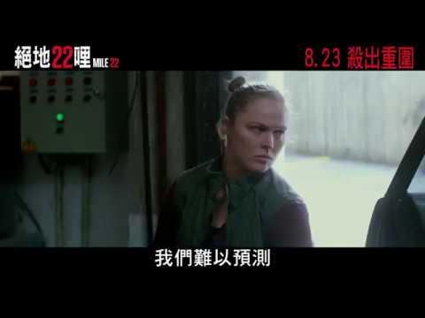絕地22哩 (Mile 22)電影預告