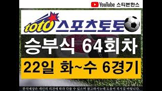 스포츠토토 승부식 프로토 64회차 화~수요일 중국슈퍼리…