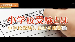 【小学校受験とは シリーズ 全12回】 第5回目は私立小学校受験の願書...
