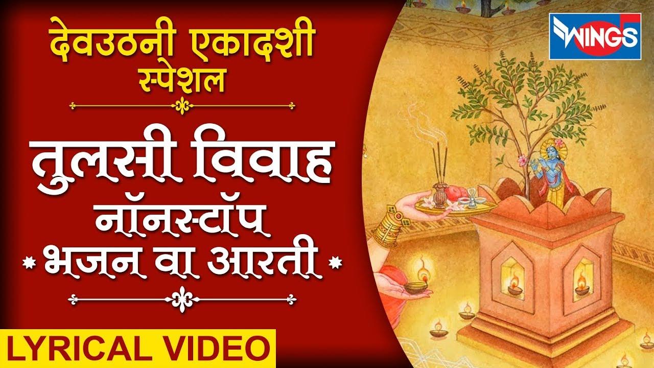 देव उठनी एकादशी Special : नॉनस्टॉप विष्णु भजन व आरती : Non Stop Vishnu Bhajan Va Aarti