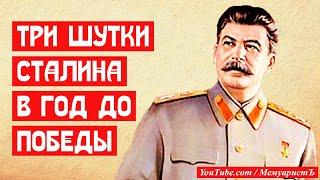 Три лучшие шутки Сталина в предпоследний год войны