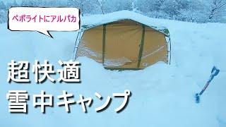 キャンプ初心者だけどとても快適な雪中キャンプでした。目の前がホテルだと安心感ありますね。キャンプ初心者で雪中キャンプ(冬キャンプ)やりたいと思ってる人におすすめ ...