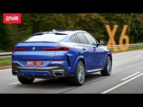 BMW X6 2020 тест-драйв с Кириллом Бревдо