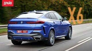 Тест-драйв BMW X6 2020 // Драйв
