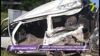 видео Под Киевом в аварии травмированы трое детей, погибла женщина