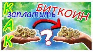 Как сделать биткоин перевод? как перевести Bitcoin?