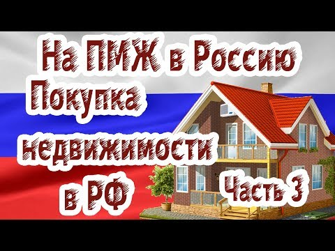 Покупка недвижимости в РФ. Часть 3. Особенности покупки недвижимости. Возврат налогового вычета.