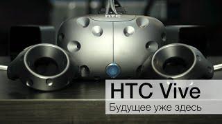 Обзор HTC Vive