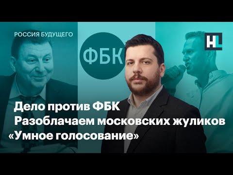 Дело против ФБК, разоблачаем московских жуликов, «Умное голосование»