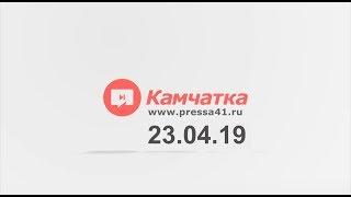 Камчатка: Новости дня 23.04.19