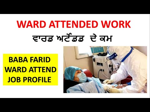 WARD ATTENDED WORK PROFILE ਵਾਰਡ ਅਟੇੰਡਡ  ਦੇ ਕਮ  , WARD ATTENDED WORK , ward attended syllabus