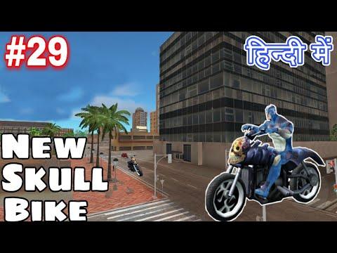 New Skull Rider Bike in Rope Hero Vice Town New Update Secret Discount Trick Free Spawn Hindi  #29