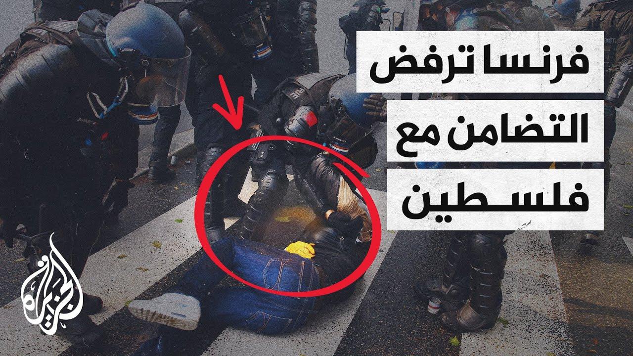 الشرطة الفرنسية تقمع المتظاهرين المتضامنين مع الشعب الفلسطيني  - 02:54-2021 / 5 / 16