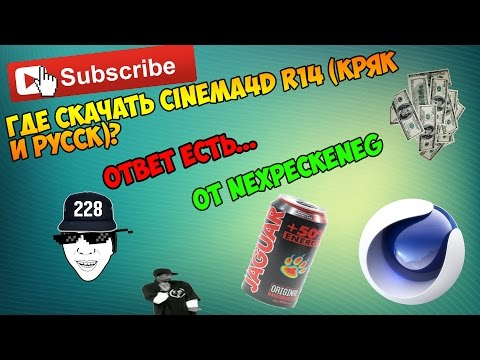 Где скачать Cinema4D R14(Кряк и русск)От NexPeckeneg