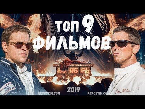 ТОП 9 ФИЛЬМОВ НОЯБРЬ 2019 | ЛУЧШИЕ ФИЛЬМЫ 2019