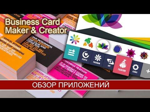 Приложение для создания визиток
