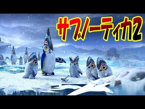 サブノーティカ2がついにリリース!! 今度は北極!? 氷で覆われた海しかない未知の惑星でサバイバル生活はじめます! Subnautica Below Zero #1