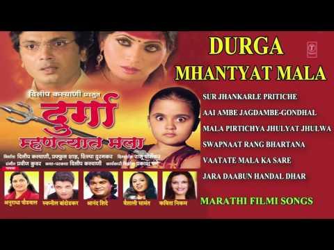 DURGA MHANTYAT MALA - MARATHI FILM SONGS    Jukebox (Audio) Full Songs- T-Series Marathi