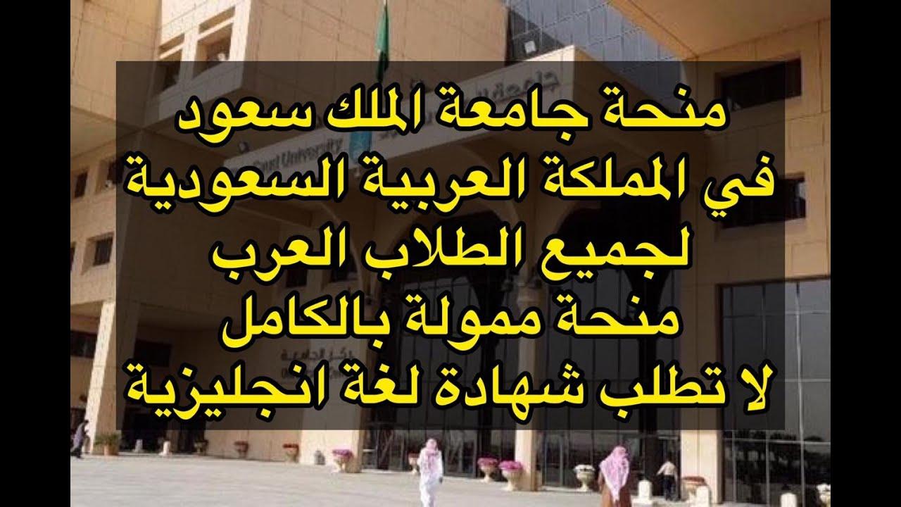 منح 2021 منحة جامعة الملك سعود 2021 منحة ممولة بالكامل 2021