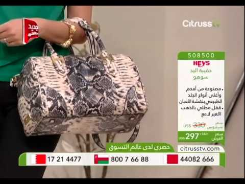 Heys Handbags Citrusstv حقائب