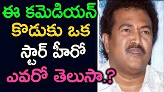 Telugu Comedian Gowtham Raj's Son Unseen Pics | Telugu Comedian Gowtham Raj | Challenge Mantra