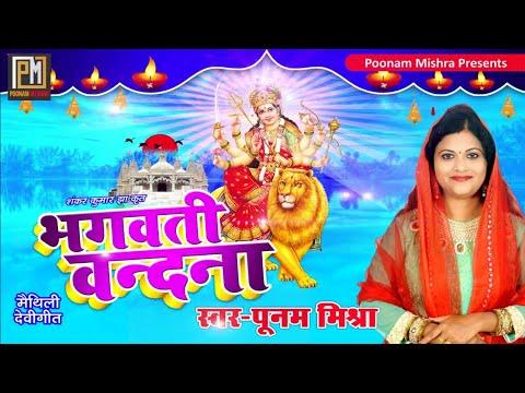 Poonam Mishra||अहाँ जौं ने सुनबै मैया||मैथिली भगवती गीत 2018