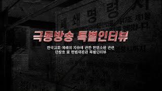 극동방송 특별인터뷰! '한국교회 예배의 자유에 관한 헌법소원'