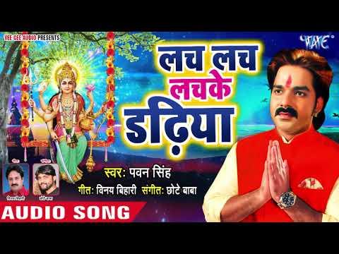 इस नवरात्र Pawan Singh का घर घर बजने वाला देवी गीत 2018 - Lach Lach Lachke Dadhiya - Devi Bhajan