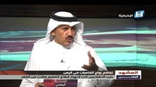المشهد اليمني - براءة الأطفال يخطفها زواج القاصرات
