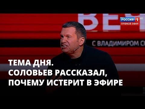 Соловьев рассказал, почему истерит в эфире. Тема дня