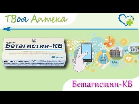 Бетагистин-КВ таблетки - показания, видео инструкция, описание, отзывы - Бетагистина дигидрохлорид