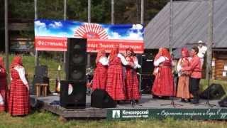 Фестиваль традиционных знаний в Кенозерье(Хор пинежского села Веркола. Масельга, Национальный парк