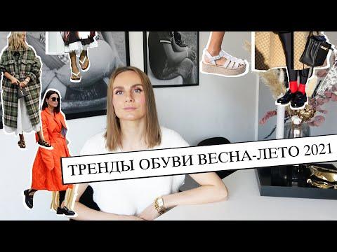 ТРЕНДЫ ОБУВИ ВЕСНА-ЛЕТО 2021 By EVERT Channel