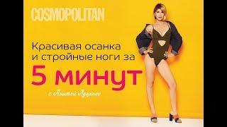 Красивая осанка и стройные ноги за 5 минут с Анитой Луценко