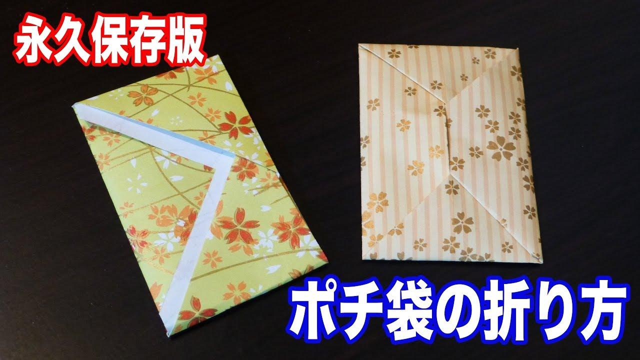すべての折り紙 ぽち袋 折り紙 : 折り紙】ポチ袋・お年玉袋の ...