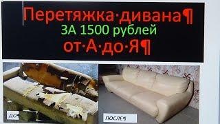 Перетяжка и ремонт дивана.