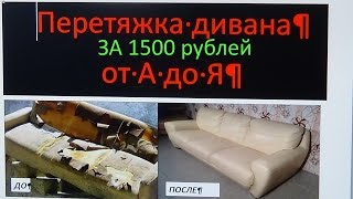 Перетяжка и ремонт дивана.(, 2016-04-01T10:44:35.000Z)