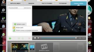 как создавать клипы с помощью видео монтажа