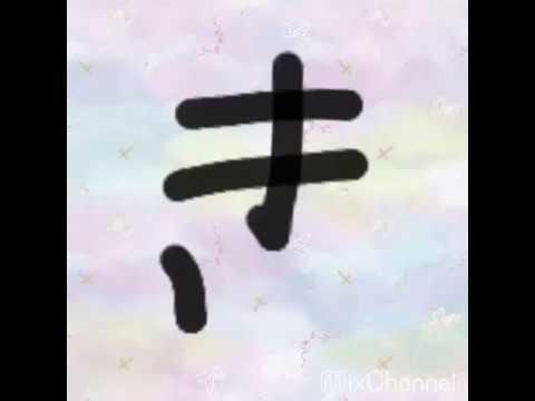 【Mixchannel】かわいい文字の書き方!!