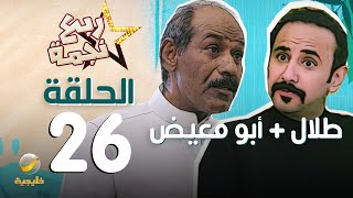 مسلسل ربع نجمة الحلقه 26 - ( طلال + أبو معيض )