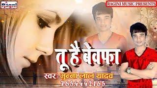 New Bhojpuri Sod Song 2019 तू है बेवफा Munna Lal Yadav Ragni Music