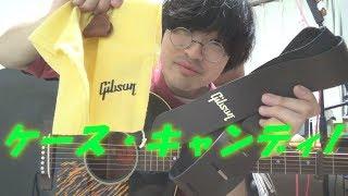 アコギ/エレアコ・ギター Gibson(ギブソン) Kazuyoshi Saito J-35に付属していた,ギター用のグッズ類!! ~ケース・キャンディ!!クロスやストラップなど,実用的な小物!!~ ギブソン 検索動画 1