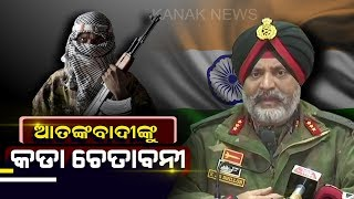 Indian Army Press Conference Over Pulwama Terror Attack